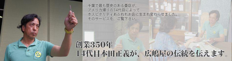 hirosimaya_n.jpg